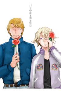 バラの花と恋と盲目