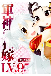 軍神の花嫁LV.95