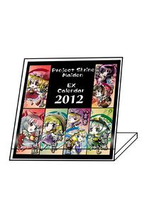 東方EXカレンダー2012