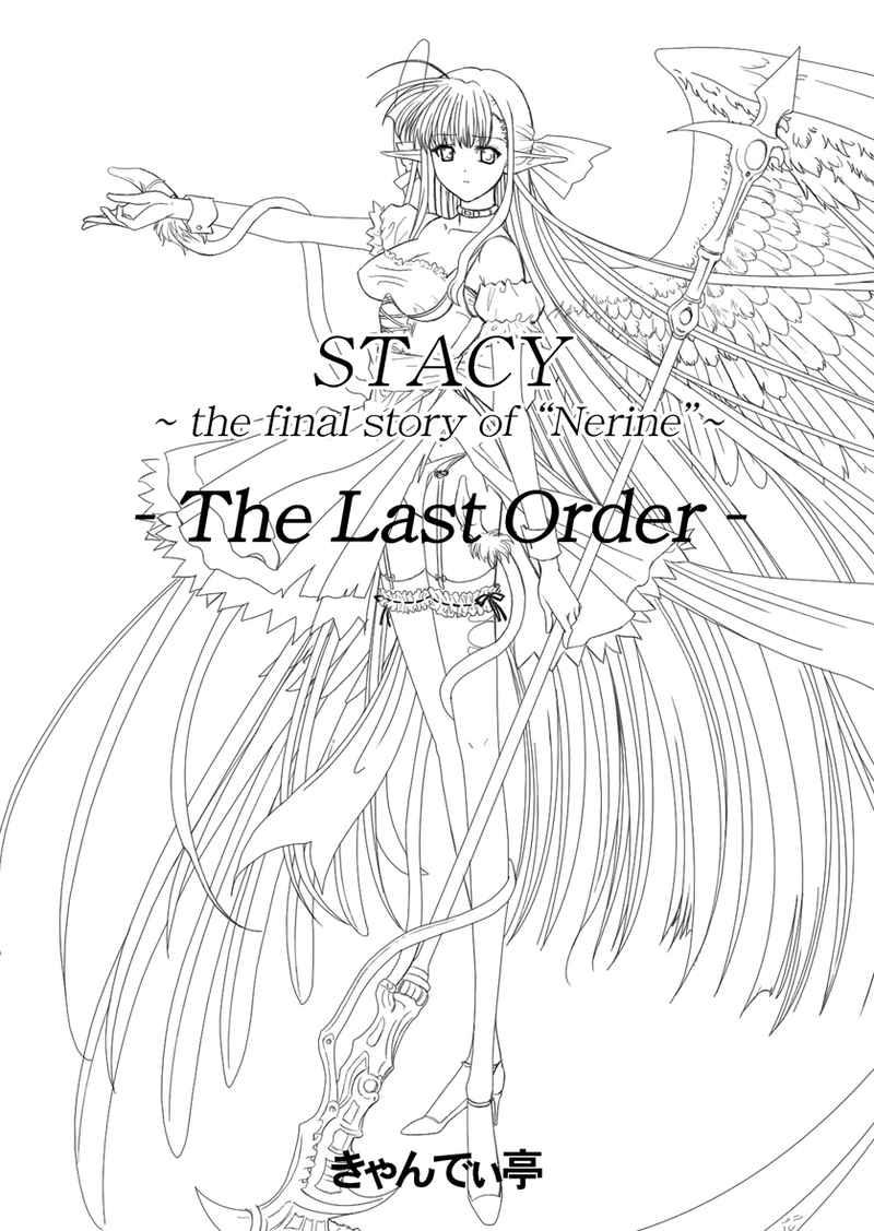 STACY -The Last Order- [きゃんでぃ亭(KGG)] SHUFFLE!