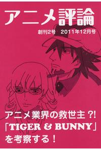 アニメ評論 vol.2