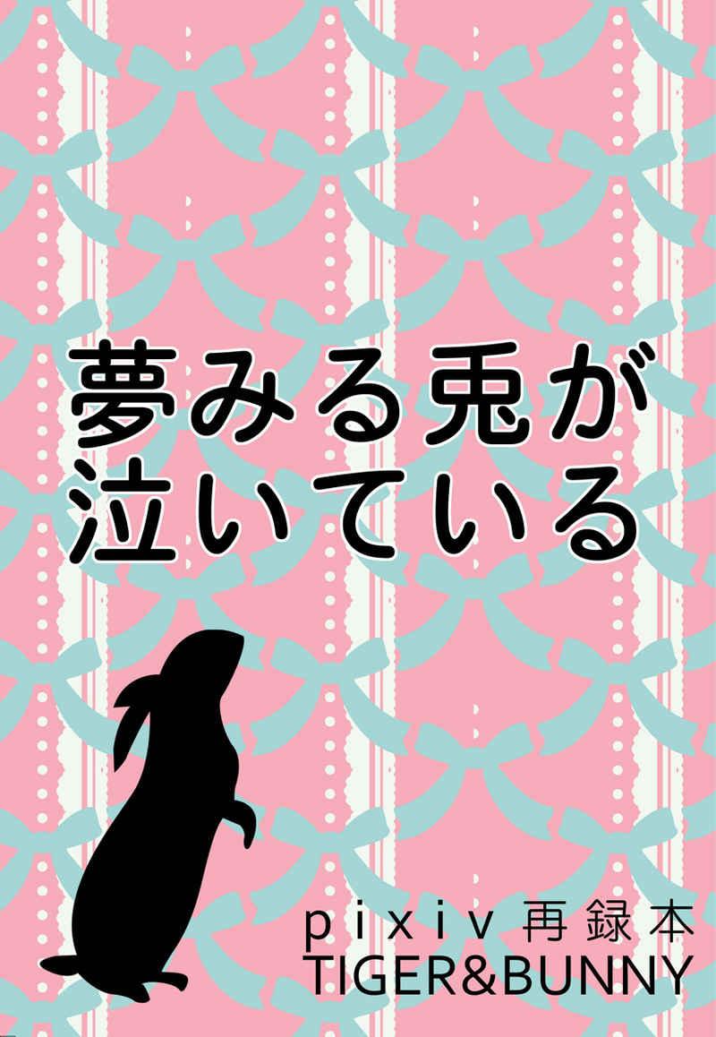 夢みる兎が泣いている [ザ・リビング(居間平)] TIGER & BUNNY