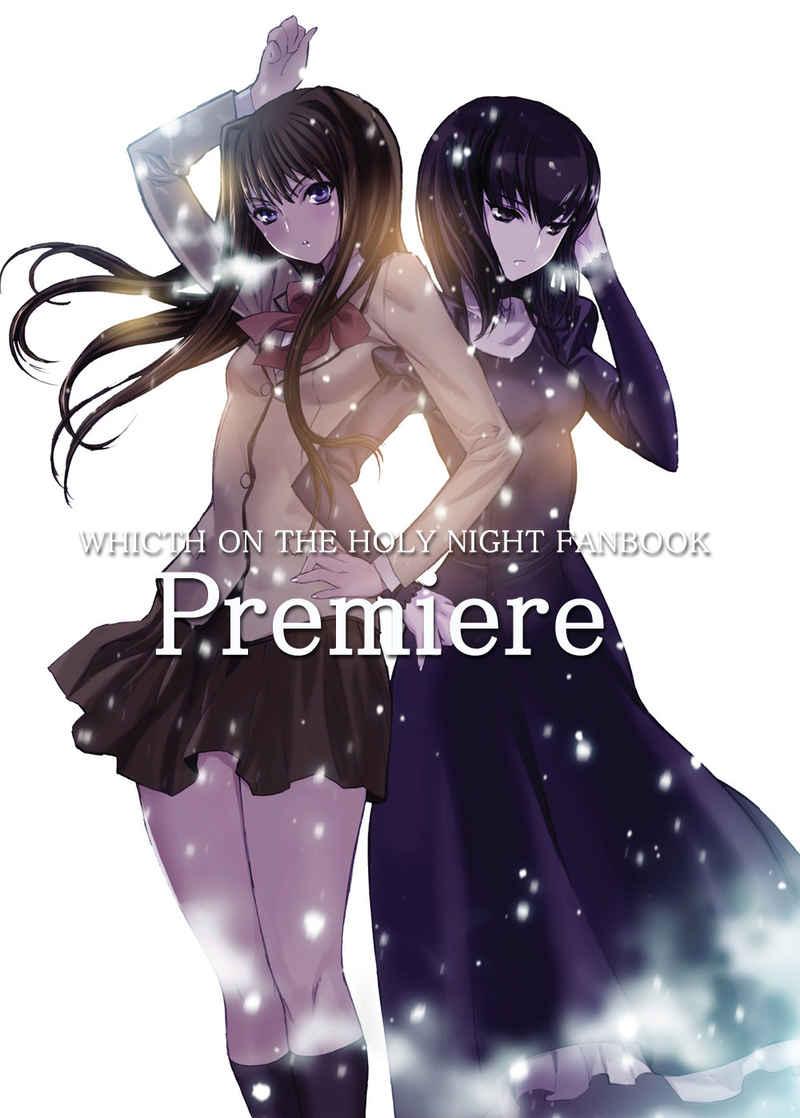 『魔法使いの夜』発売記念ファンブック『Premiere』 [株式会社虎の穴(希有馬、他)] 魔法使いの夜