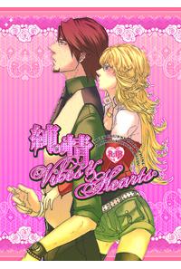 純情Vibes&Hearts