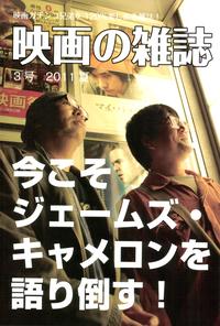 映画の雑誌3号