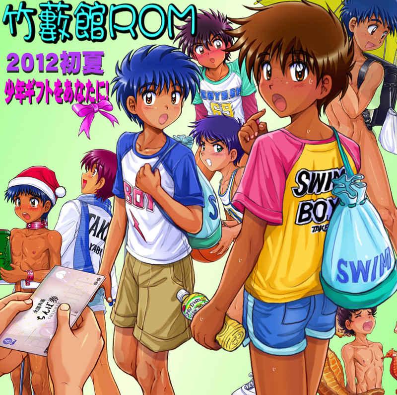 竹藪館ROM2012初夏 少年ギフトをあなたに!