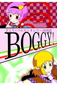 さとり×パルスィオンリー合同誌「BOGGY!」