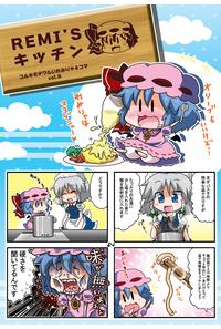REMI'Sキッチン