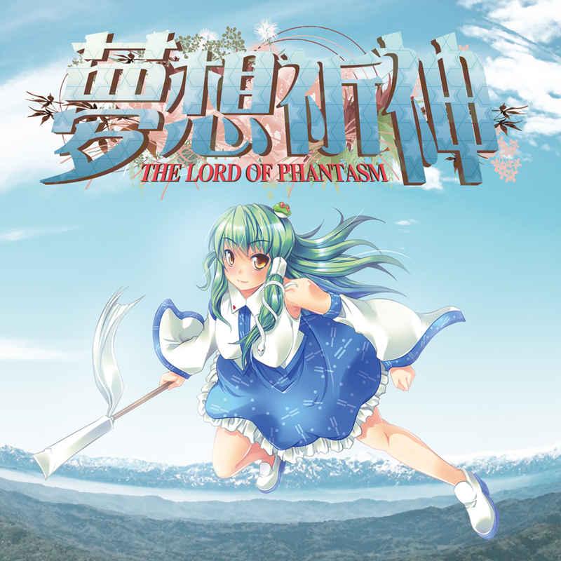 夢想祈神~THE LORD OF PHANTASM [セブンスヘブン MAXION(MAKI)] 東方Project