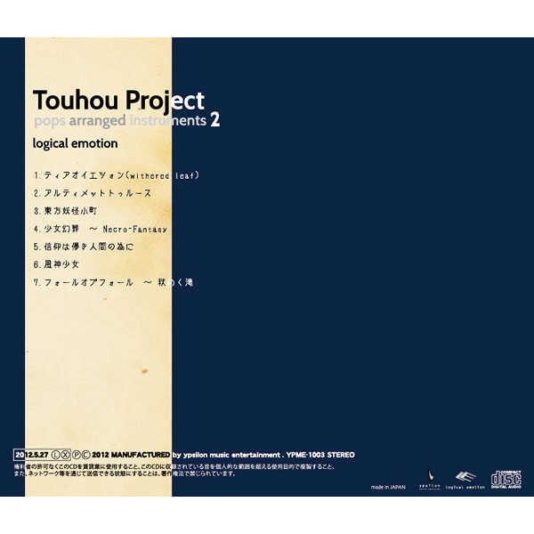 Touhou Project pops arranged instruments2