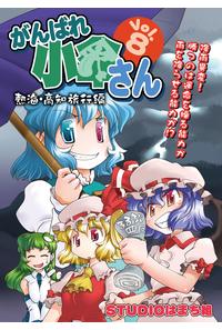 がんばれ小傘さん Vol.8