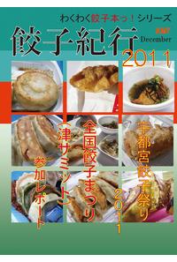 餃子紀行2011