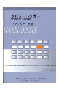 クロノトリガー/ピアノソロ 楽譜
