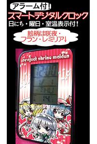 【時計】東方スマートデジタルクロック(レミリア・フランドール・咲夜)