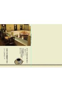 大阪の近代建築物で巡るレトロなカフェ