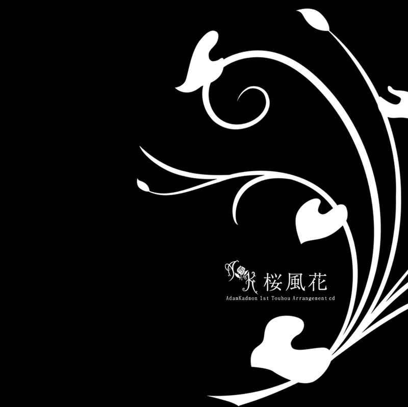 桜風花 [AdamKadmon(AdamKadmon)] 東方Project