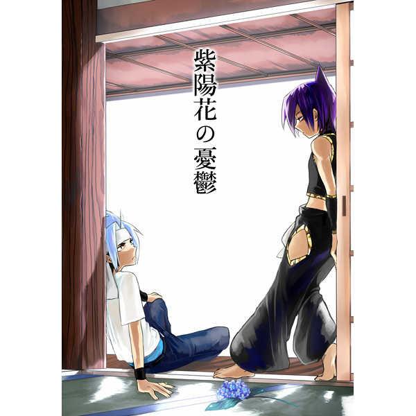 紫陽花の憂鬱 [SCO.LABO(shoco)] シャーマンキング