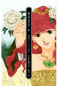 慶赤野史3