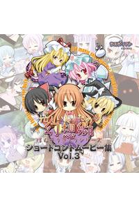 忙しい人のための幻想郷ショートコントムービー集Vol.3