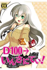 D100→いんさにてぃ!