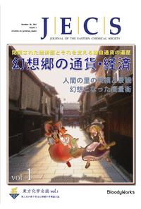 東方化学会誌 vol.1