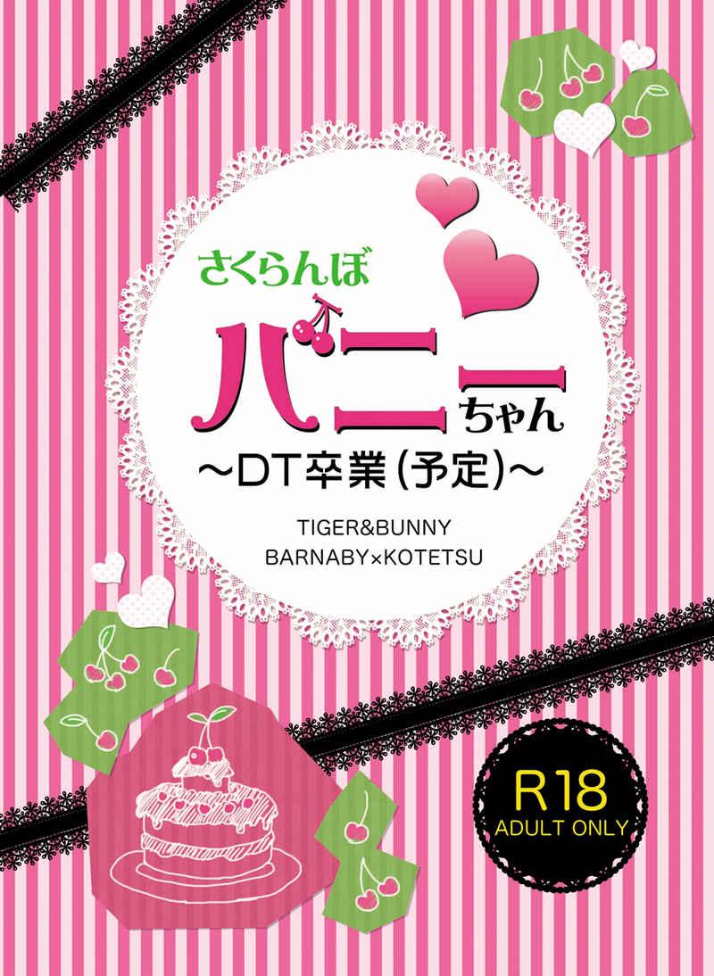 さくらんぼバニーちゃん~DT卒業(予定)~ [8000(やち)] TIGER & BUNNY