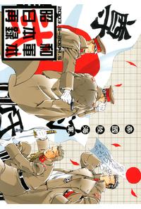 昭和日本軍再録本 弐