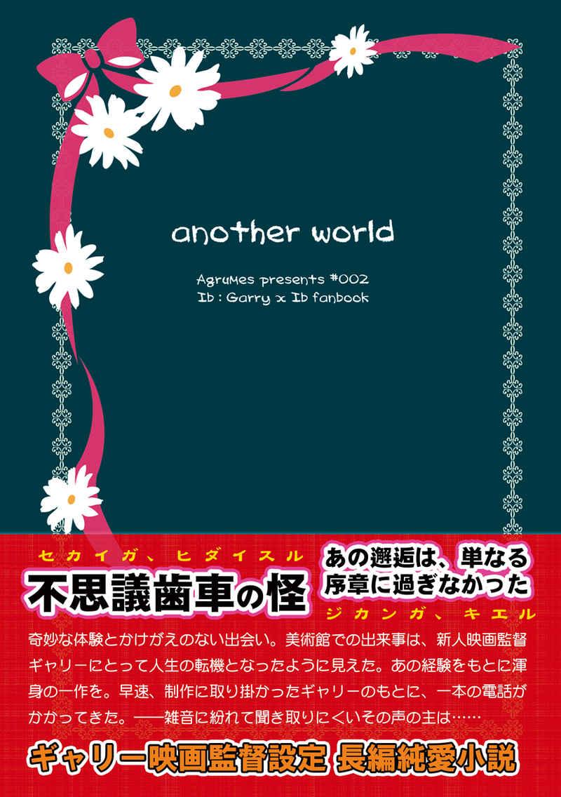 another world [Agrumes(みさき)] Ib