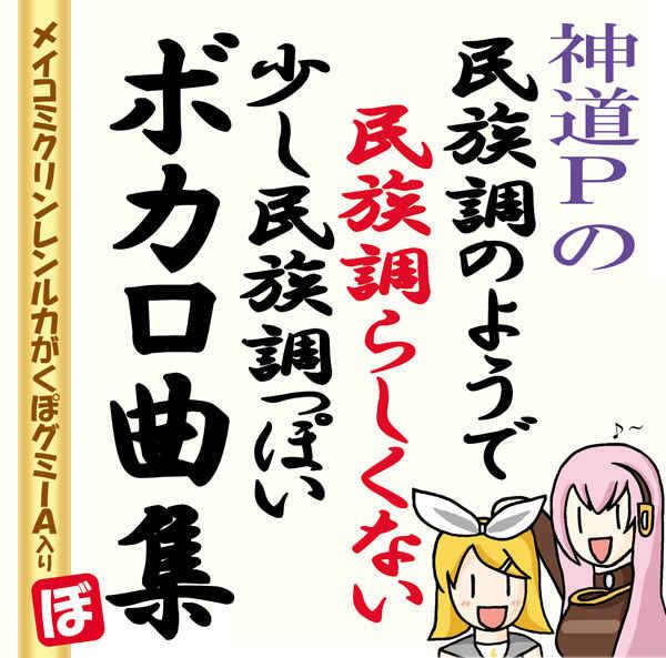 神道Pの民族調のようで民族調らしくない少し民族調っぽいボカロ曲集