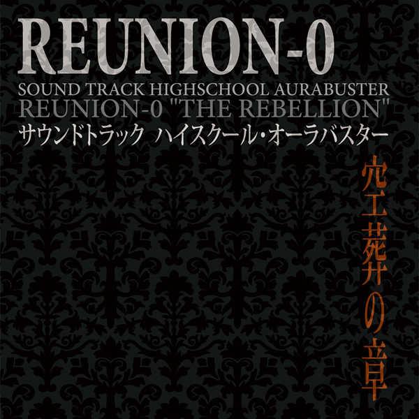 サウンドトラック ハイスクール・オーラバスター REUNION-0 空葬の章【通常版(CDのみ)】