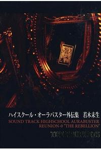 サウンドトラック ハイスクール・オーラバスター REUNION-0 空葬の章【特装セット版(CD+同人誌)】