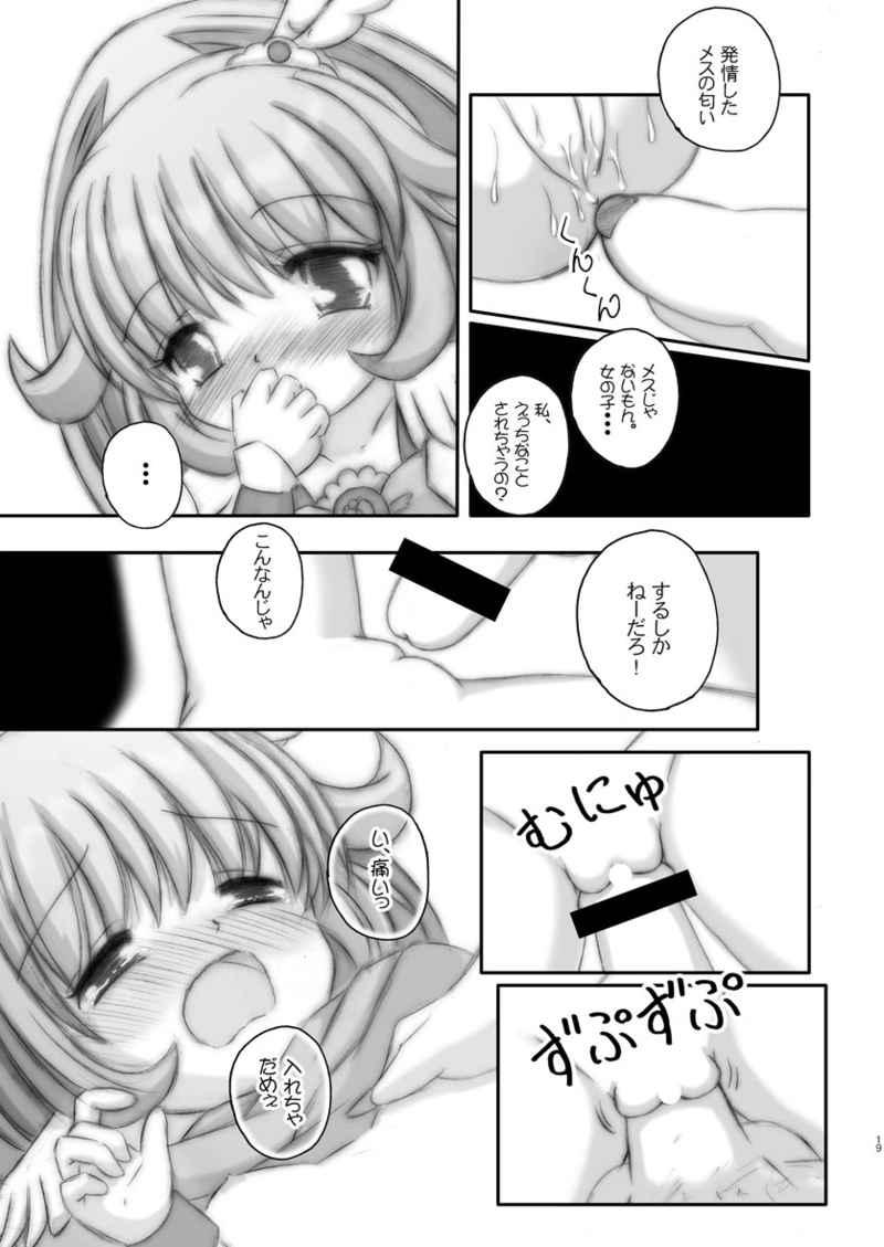 いやん!やよいがピクピクナ~ル!?