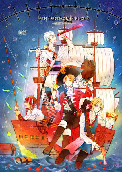 Last pirates were betrayers-記憶のレクイエム-前編 [DUMMY.N(ねむすぎるこ)] ヘタリア