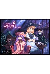 東方夢想夏郷2 DVD(通常版)