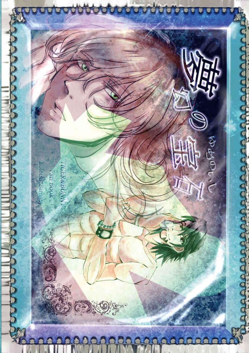 夢幻の宝石 [千年飛翔星(鷹遠あゆり)] TIGER & BUNNY
