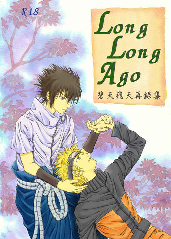 Long Long Ago [BLUE HUMAN(碧天飛天)] NARUTO
