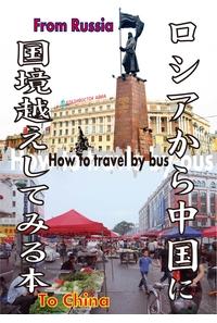 ロシアから中国に国境を越えてみる本