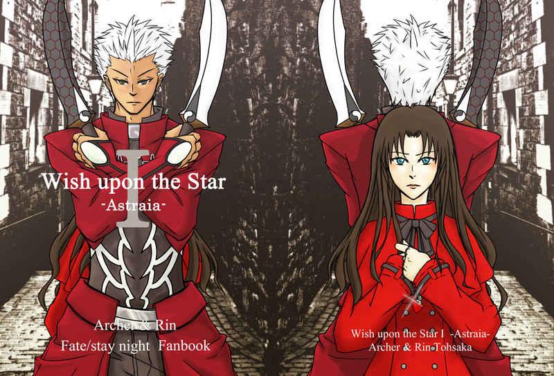 Wish upon the Star 1 -Astraia- [紅いチューリップ(瑠輝)] Fate