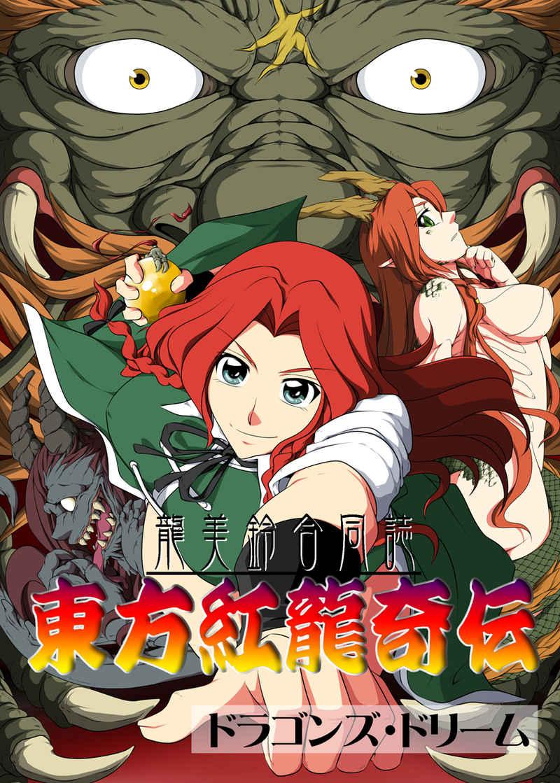 東方紅龍奇伝 [ドラゴンズ・ドリーム(羽柴壱郎)] 東方Project