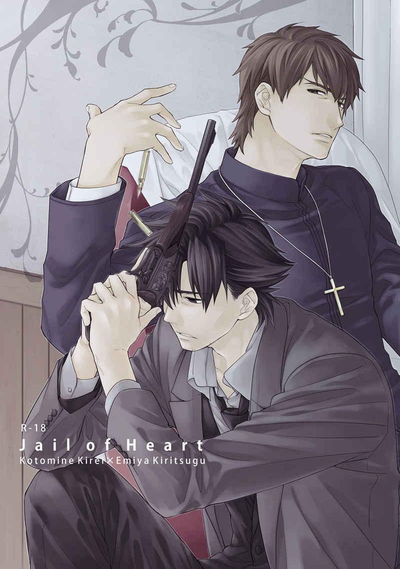 Jail of Heart