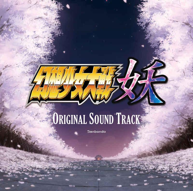 幻想少女大戦妖 オリジナルサウンドトラック [さんぼん堂(Ibiza)] 東方Project