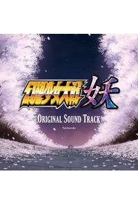 幻想少女大戦妖 オリジナルサウンドトラック