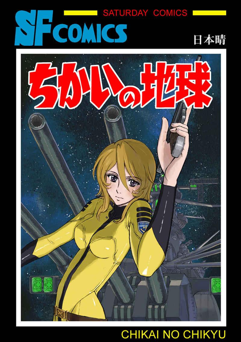 ちかいの地球 [日本晴(むらかわみちお)] 宇宙戦艦ヤマト2199