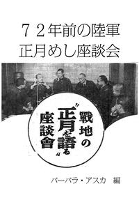 72年前の陸軍正月めし座談会