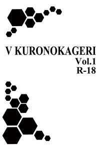 V 黒の翳り Vol.1