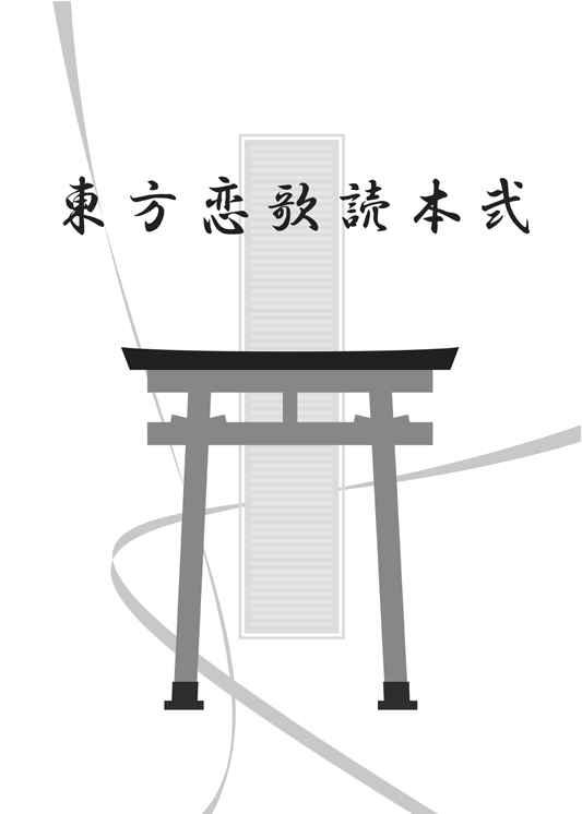 東方恋歌読本弐