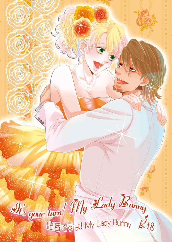 出番ですよ!My Lady Bunny [緋桜流(城みづき)] TIGER & BUNNY