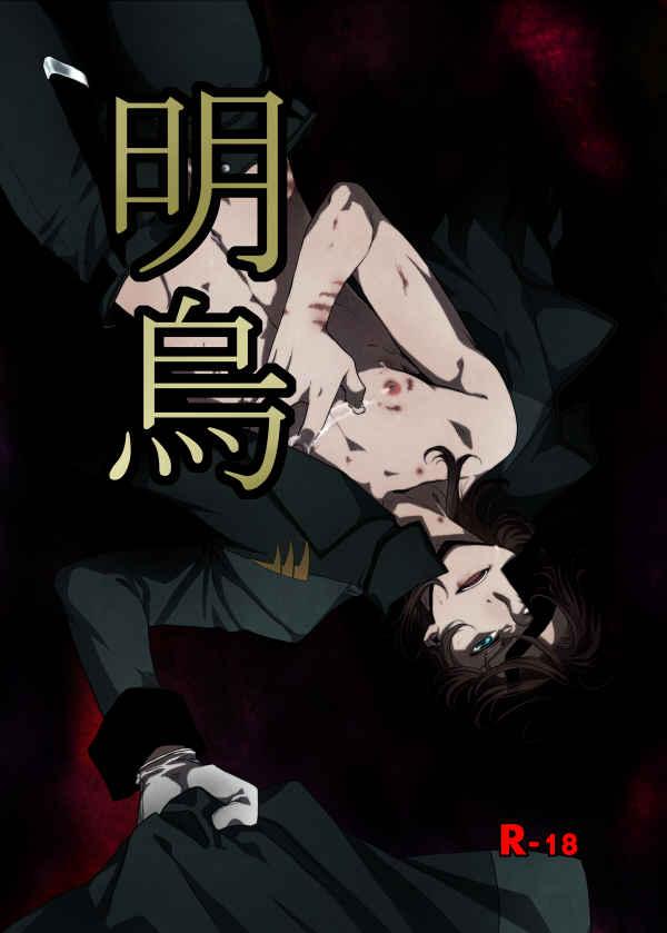 明烏 [青砥屋(雨野とりせ)] 機動戦士ガンダム00