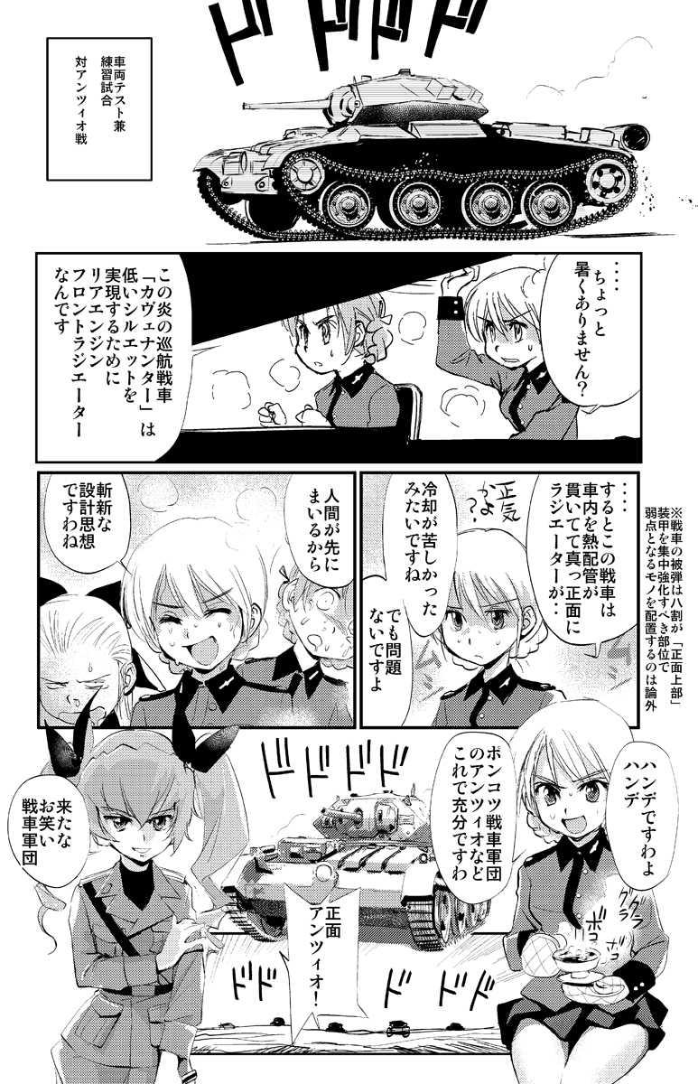 激突!女子高生お色気戦車軍団