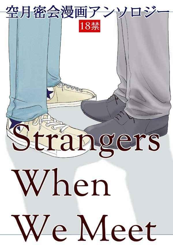 空月密会漫画アンソロジー「Strangers When We Meet」